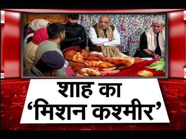 तीन दिवसीय जम्मू-कश्मीर दौरे पर अमित शाह