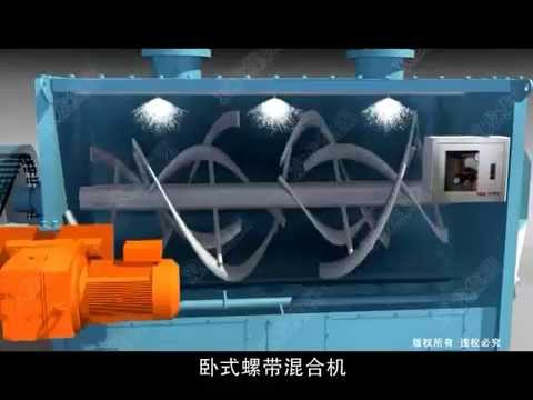 Industrial Powder Mixer Machine Www.asiamixer.com