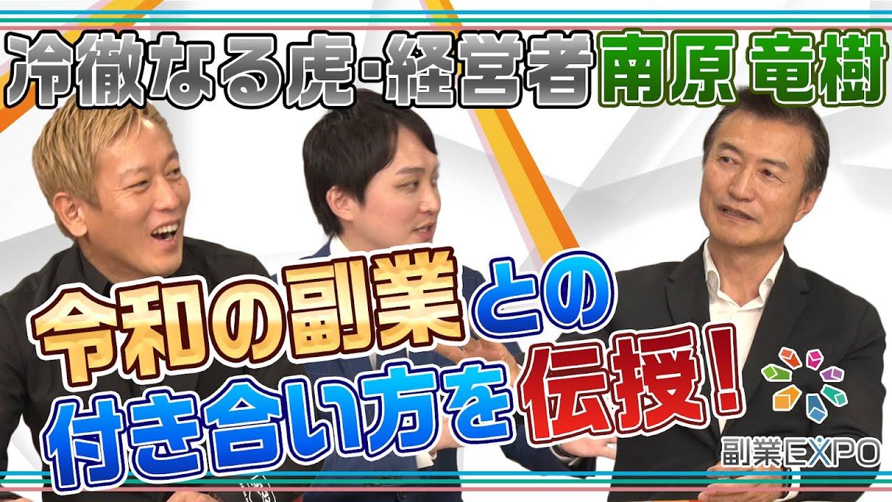 冷徹なる虎・経営者「南原竜樹」令和の副業との付き合い方を伝授!