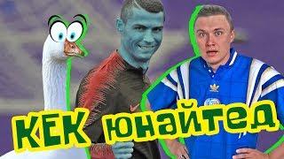 """КЕК Юнайтед: Роналду валит из """"Реала""""!"""