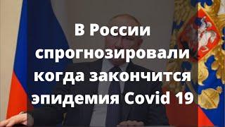 Специалисты спрогнозировали когда будет пик пандемии в России