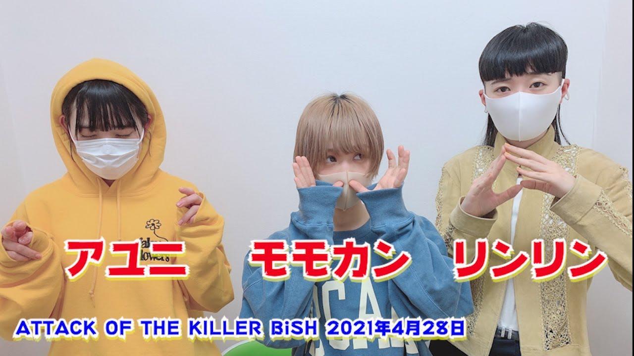 BiSHラジオ【アユニ・D/モモコグミカンパニー/リンリン】ATTACK OF THE KILLER BiSH 2021年4月28日保存用(CM・曲カット)
