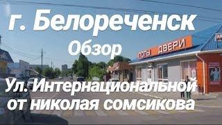 г. Белореченск ул. Интернациональная / Краснодарский край / Недвижимость в Белореченске