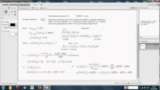 Уроки химии онлайн - Дмитрий