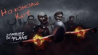 Симулятор зомби на самолёте [Zombies on a Plane](Скачать игру: http://small-games.info/?go=game&c=5&i=15458 Группа ВК: https://vk.com/dark_kart Моя партнерская программа VSP Group. Подключай..., 2014-08-31T13:54:35.000Z)