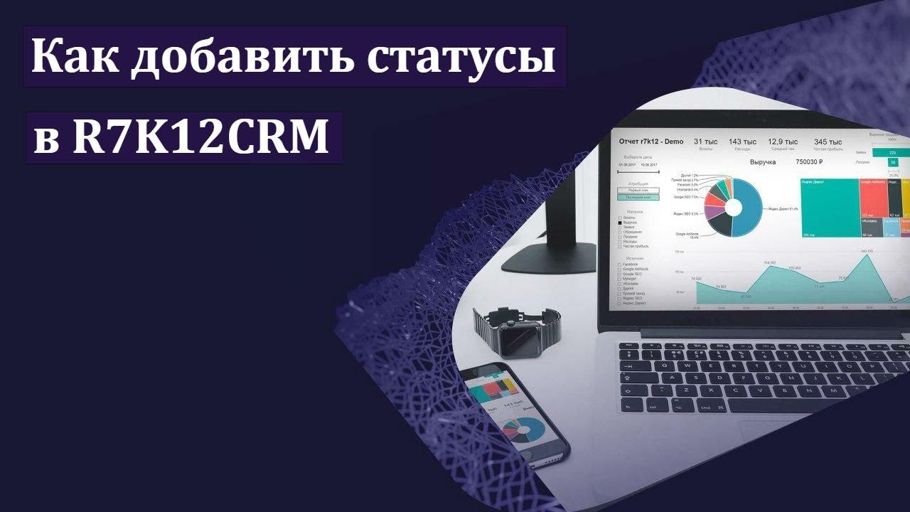 Как добавить статусы в R7K12CRM