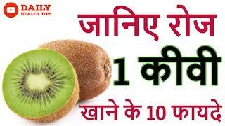 जानिए रोज 1 कीवी खाने के 10 फायदे || Surprising Benefits of Eating Kiwi Fruit