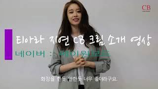 티아라 지연 CB 크림 소개 동영상