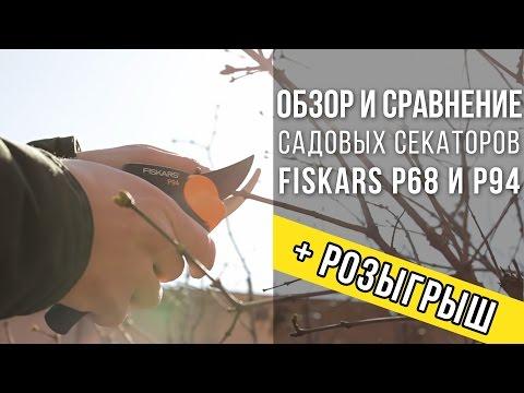 Обзор секаторов Fiskars P68 и P94