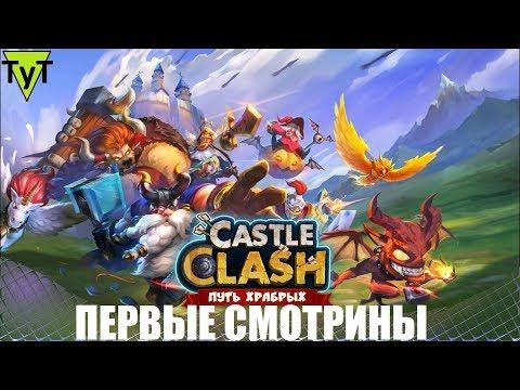 Castle Clash Путь храбрых [Android] Смотрины