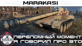 Переломный момент, я говорил что так будет, но мне никто не верил, так получайте!!! World of Tanks