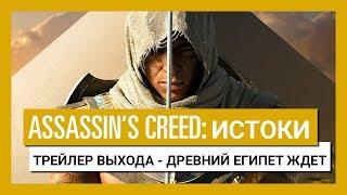 Assassin's Creed Истоки: Трейлер выхода - Древний Египет ждет вас