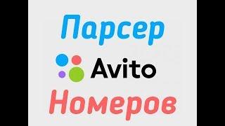 Парсер номеров и информацию Авито (AvitoParserPlus)