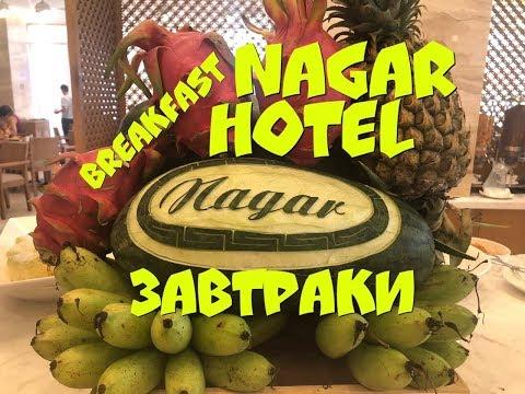 Nagar Hotel Breakfast, завтрак | Нячанг | Vietnam | Обзор отеля | Khách Sạn Nagar | Экзотическая еда