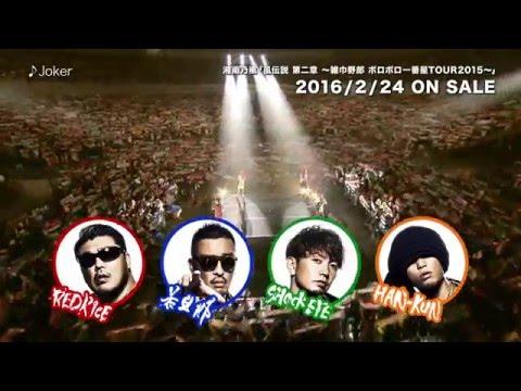 DVD&Blu-ray「風伝説 第二章 〜雑巾野郎 ボロボロ一番星TOUR2015〜」ティザー�B 〜コメンタリー編〜【Official】