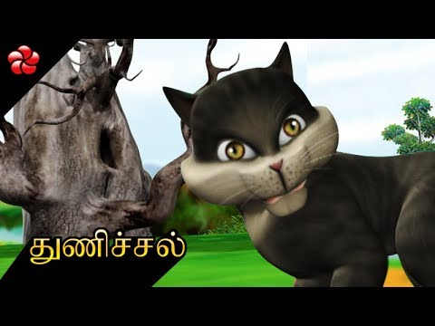 COURAGE ♥ Kathu Tamil Cartoon Story For Children