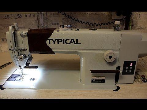 Обзор промышленной швейной машины Typical GC6150 HD