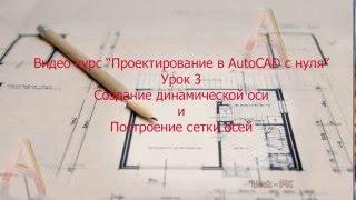 Создание динамической оси и построение сетки осей в Автокад (урок №3)