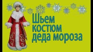 Шьем костюм деда мороза для Кена(, 2017-12-24T17:58:48.000Z)