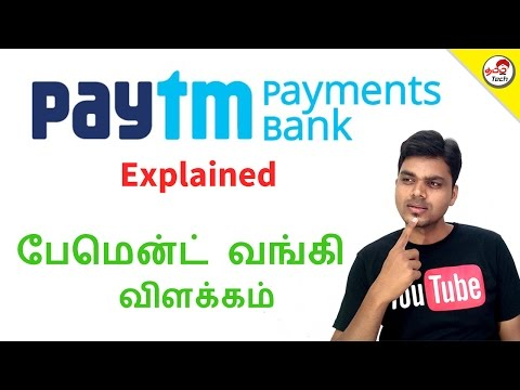 Payment made meaning in tamil