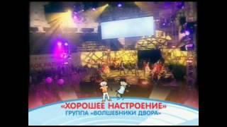 """Группа """"Волшебники двора"""" - Хорошее Настроение (детская песня, Лужники, 2010)"""