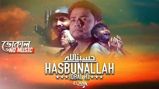 Iqbal HJ || Hasbun Allah VOCAL Version || Official Video 2018