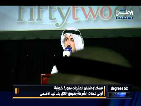 52 Degrees - opening event coverage on ALWatan TV News