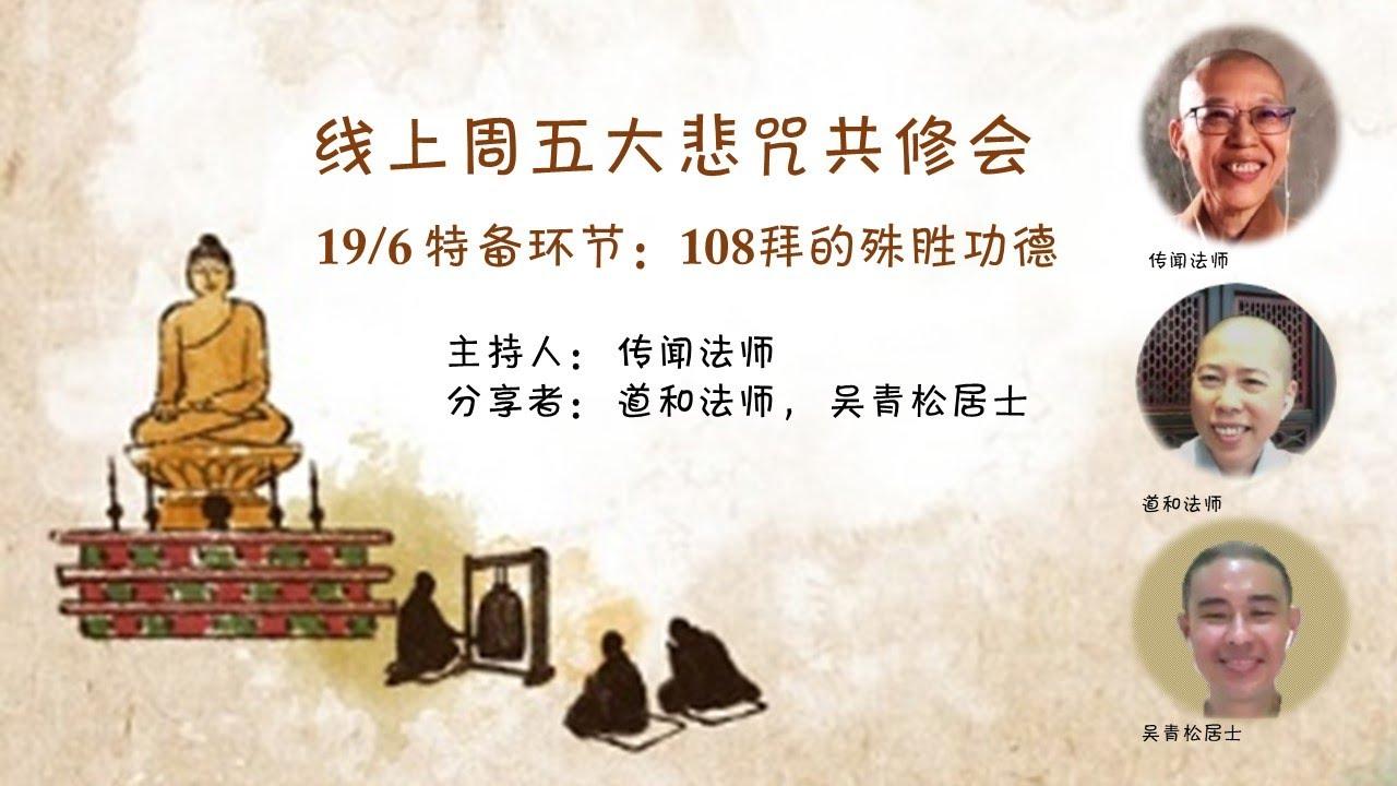《108拜的殊胜功德 》分享会 - 传闻法师、道和法师、吴青松居士