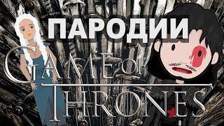 """ТОП-5 ПАРОДИЙ НА """"ИГРЫ ПРЕСТОЛОВ"""""""