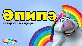 СалаваTIK - ӘПИПӘ / Татарская народная песня / Танцы для малышей