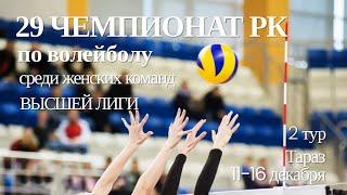 Казыгурт Тараз Волейбол Высшая лига Женщины 2 тур Тараз