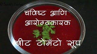 Beet Tomato Soup (बिट टोमॅटो सूप )
