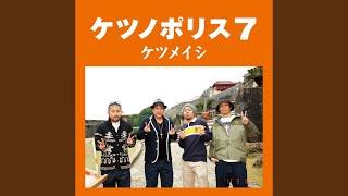 Provided to YouTube by TV ASAHI MUSIC CO., LTD. 君と僕の季節 · Ketsumeishi ケツノポリス7 ℗ TV ASAHI MUSIC CO.,LTD Released on: 2011-03-16 Lyricist: ...