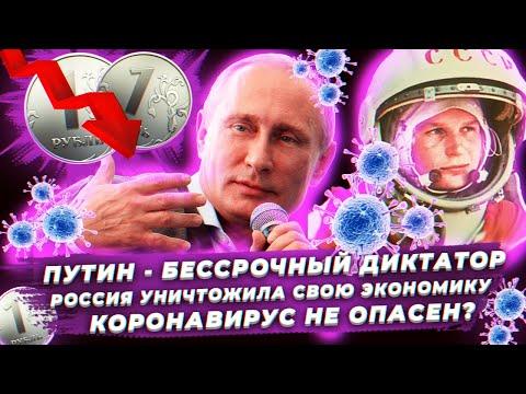 ПУТИН - ДИКТАТОР, РУБЛЬ - РУХНУЛ, КОРОНАВИРУС - ХУ***