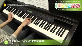 あきれるくらいわがままな自由 / AAA : ピアノ(ソロ) / 中級