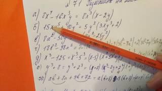 71 Алгебра 8 класс Разложите на множители