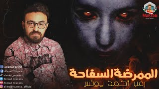 رعب أحمد يونس هي ليست من البشر انها السفاحه 😱 | خبايا 15