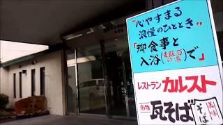 美祢市秋芳町にある 秋芳ロイヤルホテル  レストラン カルスト