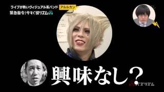 2016/04/29放送 日テレ「バズリズム」アルルカン.