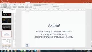 Презентация онлайн-университета GeekUniversity