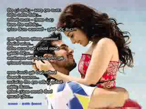 Hitha Dura Handa (හිත දුර හන්දා) - Athma Liyanage - Lyrics