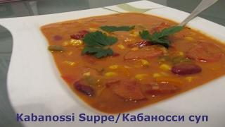 Кабаносси суп /Kabanossi Suppe