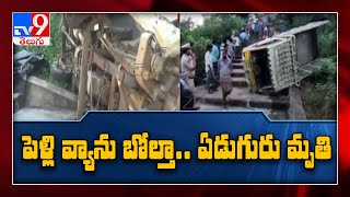 East Godavari : Brake fail కావడంతో కొండ పైనుంచి కిందపడ్డ వ్యాన్ - TV9