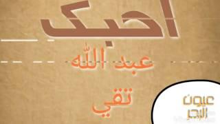 احبك -عبدالله تقي(2016)