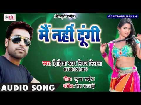 आ गया # Niraj Nirala का इस साल का सबसे फाडू गाना Mai Nahi Dungi लुंगी प$ दूंगी 000 BhojpuriYouTub