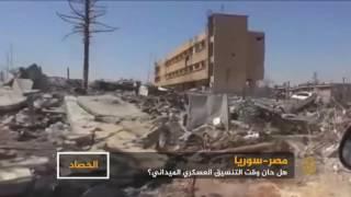 قصة التعاون العسكري بين نظامي السيسي والأسد