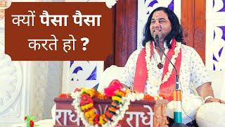 क्या पैसोॆ से गुरु कृपा होगी ? || Pujya Thakur Ji Maharaj