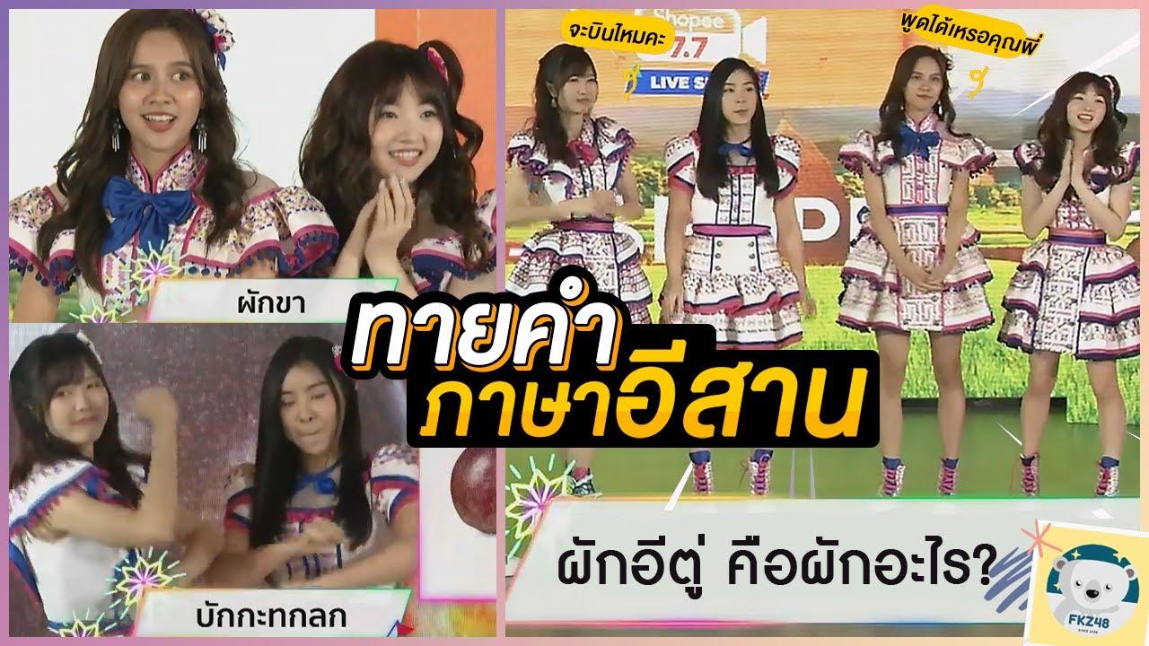 เกมส์ทายคำศัพท์ภาษาอีสาน สุดม่วนกับแก๊งไทบ้าน! ทีมที่แพ้ต้องวิ่งรอบเวที! | Shopee Live x BNK48