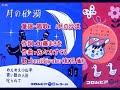 童謡・唱歌: ♪月の沙漠 歌:beni9jyaku(紅孔雀)