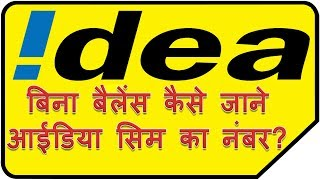 how to check mobile number from sim in Hindi | idea sim card se bina balance number kaise jane
